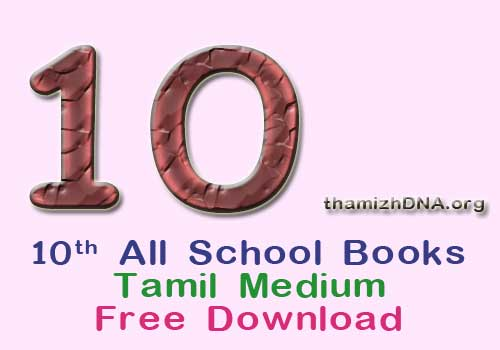 tamilnadu school books pdf free download 2019
